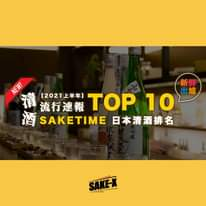 May be an image of drink and text that says 'NEW! o10 出爐 新鮮 【2021上半年】 行速報 TOP SAKETIME 日本清酒排名 SAKE-X リ'